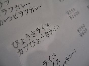 0607okuhida008.jpg